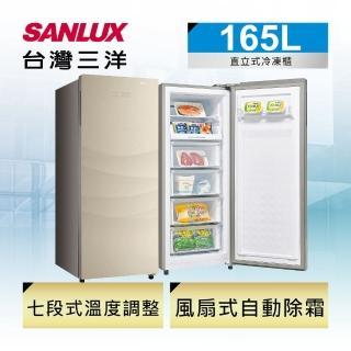 【SANLUX 台灣三洋】◆165L直立式冷凍櫃(SCR-165F)