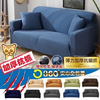 【ONE HOUSE】防潑水加厚貓抓彈力沙發套(雙人座)
