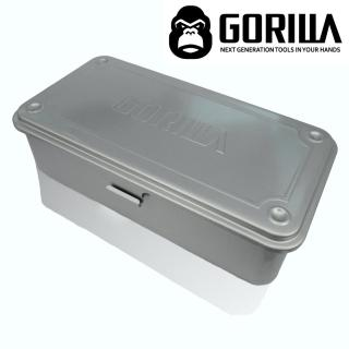 【GORILLA 紳士質人手工具】銀灰色高張力鋼工具箱(日本製鋼製工具盒)