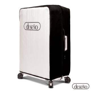 【Deseno】彈性透明行李箱套-M/