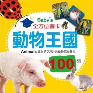 """Baby""""s 100張全方位圖卡:動物王國"""