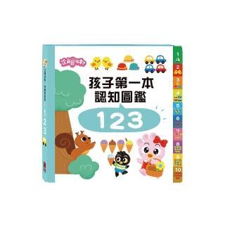 【風車圖書】123(企鵝派對孩子第一本認知圖鑑)