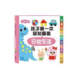 【風車圖書】日常 (企鵝派對孩子第一本認知圖鑑)