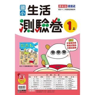 【康軒】國小生活1上測驗卷