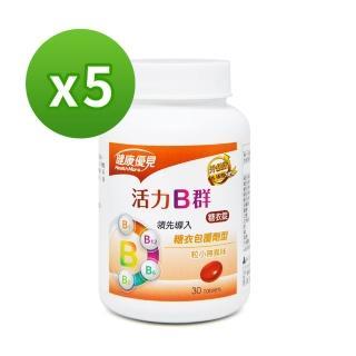 【永信藥品】健康優見活力B群糖衣錠x5瓶(升級版)/