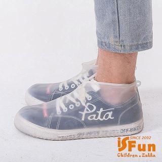 【iSFun】雨季必備*彈性透視防滑防水雨鞋套1雙入/S尺寸