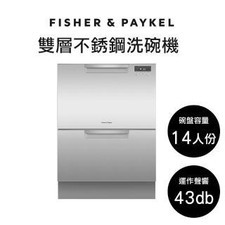 【Fisher&Paykel】雙層不銹鋼抽屜式洗碗機(抽屜式洗碗機)