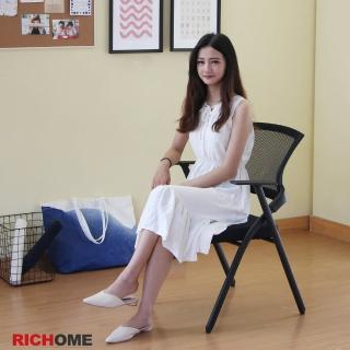 【RICHOME】雪梨摺疊會議椅(可收納)