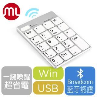 【morelife】藍牙USB雙功能數字鍵盤-銀(WKP-3170S)