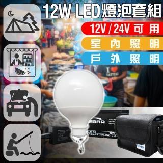 【CSP】LED燈球電池充電組12V.24V(12W.攤販燈.燈泡.露營燈.釣魚燈.戶外燈.夜市燈.營業用.照明燈)