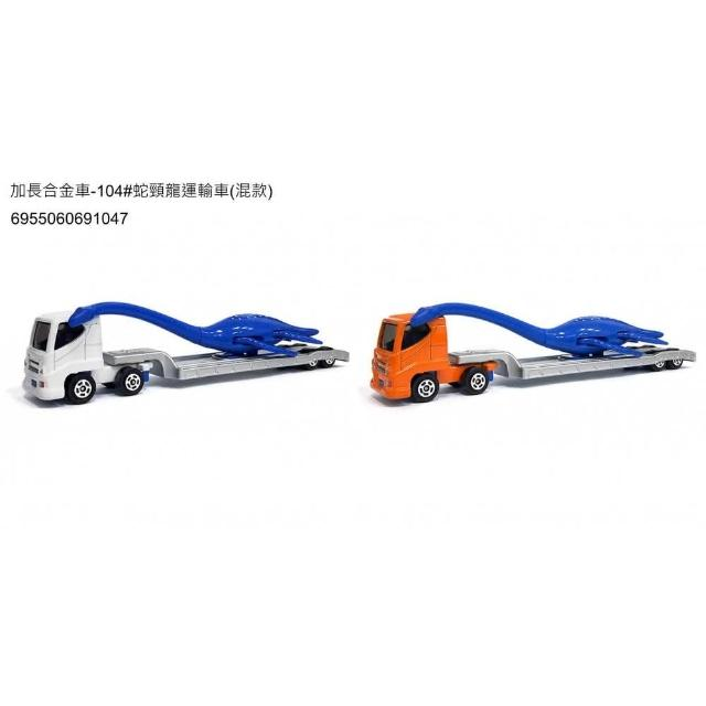 加長合金車-蛇頸龍運輸車(混款)