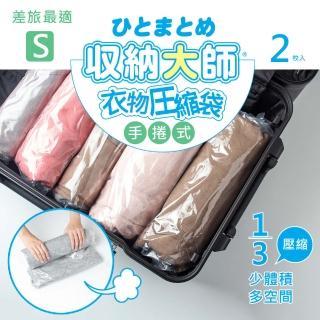 【UdiLife】收納大師/ 手捲式壓縮袋35x50cm-2枚x4包(旅行收納 換季收納 防塵防潮防蟲  一組共8枚入)