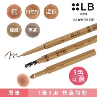 【LB】LB 3合1快速修修眉筆0.2g 3色可選(淺棕/自然棕/棕/眉粉/眉刷/眉筆)