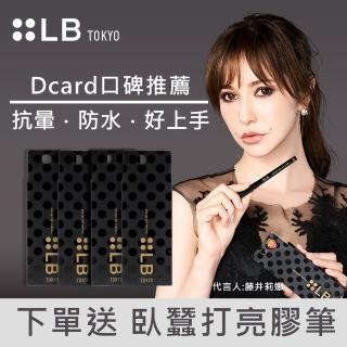 【LB】鮮奶油超防水眼影眼線膠筆 買4送1_玄黑送珍珠棕