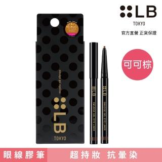 【LB】鮮奶油超防水眼影眼線膠筆- 可可棕