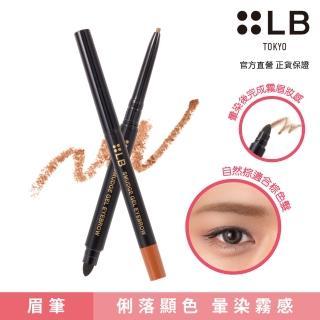 【LB】鮮奶油超防水眉筆 - 自然棕