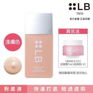【LB】素肌感粉底液 - 淺膚色