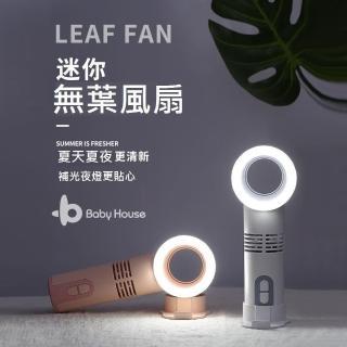 【愛兒房】韓國創意 手持/站立 USB充電 網美風扇(無葉 安全 可攜式 可站立 風扇 桌扇 手機架 美顏補光夜燈)