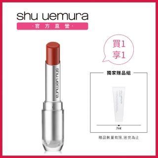 【Shu uemura 植村秀】無色限粉霧保濕唇膏(MLBB限量土系唇色)