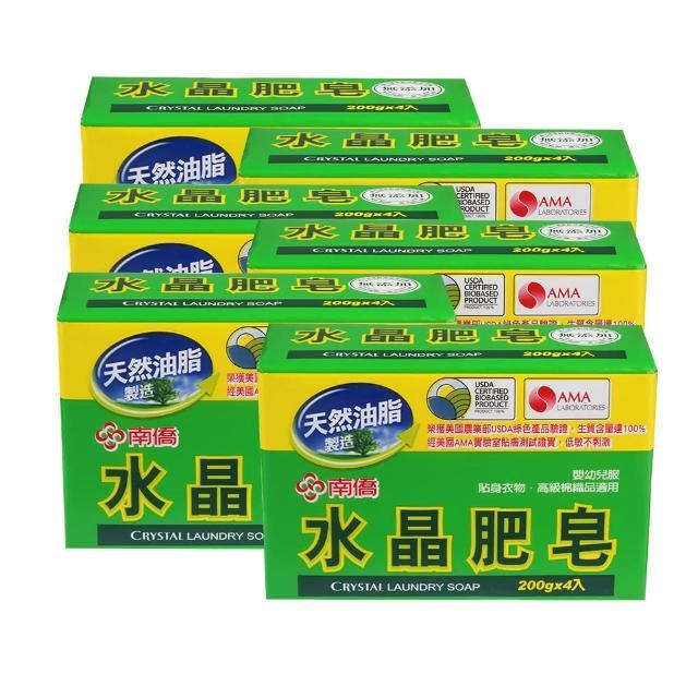 【南僑】水晶肥皂超值量販組200g*4共六封