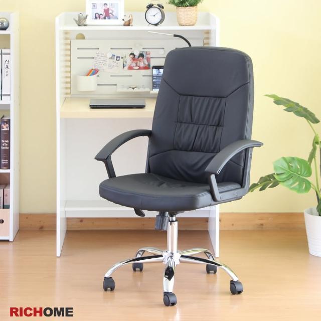 【RICHOME】杜拜皮革主管椅/辦公椅/電腦椅/工作椅/旋轉椅(2款)/
