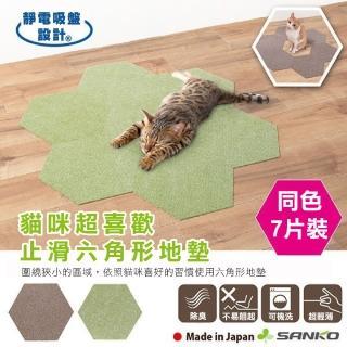 【Sanko】防潑水止滑巧拼地墊 7片入(防貓抓設計)