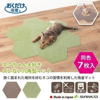 【Sanko】防潑水止滑巧拼地墊 7片入(表面防貓抓設計)