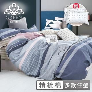 【Green 綠的寢飾】獨家加贈飯店枕(200織精梳純棉兩用被床包組-不分尺寸多款任選)