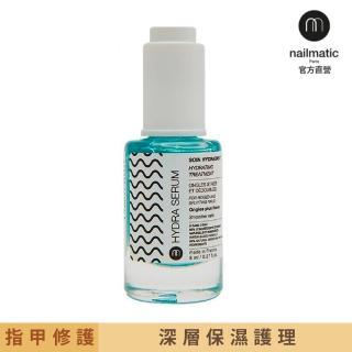 【Nailmatic】冰藍水潤指甲保濕精華液 8ml(深層保濕護理指甲)