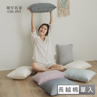 【翔仔居家】水洗棉刺繡抱枕(單入 - 7色任選)