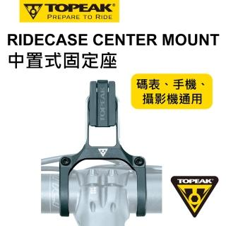 【TOPEAK】TOPEAK RIDECASE CENTER MOUNT 中置式固定座