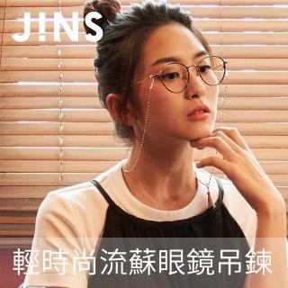 【JINS】輕時尚流蘇眼鏡吊鍊(CGCCH18FW001)/