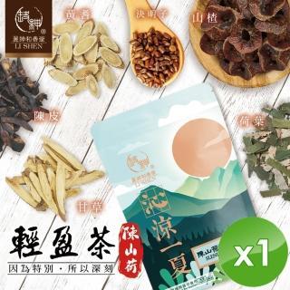 【百年老舖和春堂】陳山荷加強版輕盈茶包(10包/份x1份)