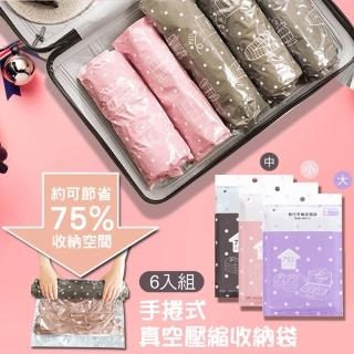 【納彩】手捲式真空壓縮收納袋-3包6入/組(居家旅行收納)