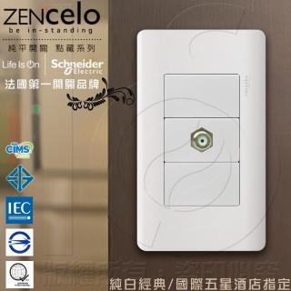 【SCHNEIDER】ZENcelo系列 埋入式高屏蔽電視插座_經典白