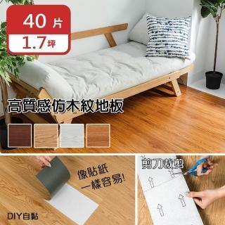 【樂嫚妮】40片入/約1.7坪 仿木紋PVC自黏式DIY塑膠地板貼 仿木地板