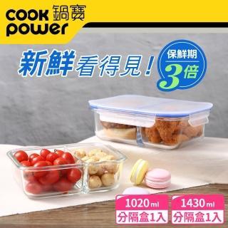 【CookPower 鍋寶】大尺寸耐熱分隔玻璃保鮮盒2件組(EO-BVG10211431)
