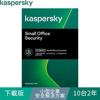 【Kaspersky 卡巴斯基】下載版◆小型企業安全解決方案 10台2年 windows/mac/android(KSOS 10D2Y/D)