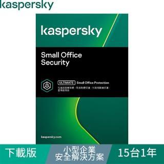 【Kaspersky 卡巴斯基】下載版◆小型企業安全解決方案 15台1年 windows/mac/android(KSOS 15D1Y/D)