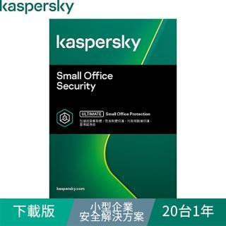 【Kaspersky 卡巴斯基】下載版◆小型企業安全解決方案 20台1年 windows/mac/android(KSOS 20D1Y/D)