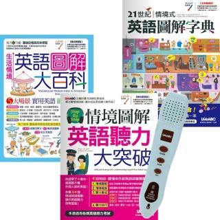 英語圖解系列套書(全3書)+ LivePen智慧點讀筆(16G)