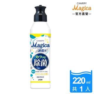 【LION 獅王】Charmy Magica濃縮洗潔精-除菌檸檬 柑橙 莓果 1入(220ml)