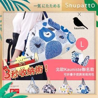 【日本SHUPATTO】北歐Kauniste聯名款秒收包L號(共4色)
