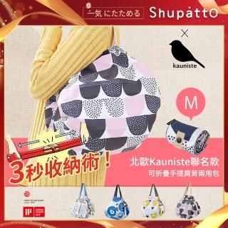 【日本SHUPATTO】北歐Kauniste聯名款秒收包M號(共4色)