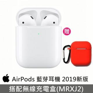 無線充電版 贈保護套+掛繩【Apple】2019款 AirPods 藍牙耳機