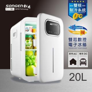 【SONGEN松井】雙核制冷數控電子行動冰箱/冷藏箱/保溫箱/小冰箱(CLT-20L-B)