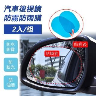 【台灣霓虹】汽車後視鏡防霧防雨膜2入組(防水防眩光貼片)
