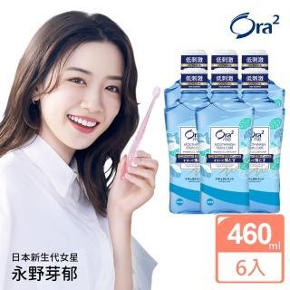 【Ora2 愛樂齒】me 淨白清新漱口水460mlx6入(清爽薄荷)