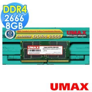 【UMAX】SO-DIMM DDR4 2666 8GB 筆記型記憶體
