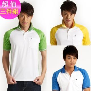 【西崎】三件組男款抗UV吸濕排汗機能POLO衫 白綠(XL-2L)